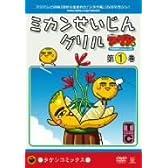 DVD少年タケシ タケシコミックス Vol.2 ミカンせいじんグリル 第1巻