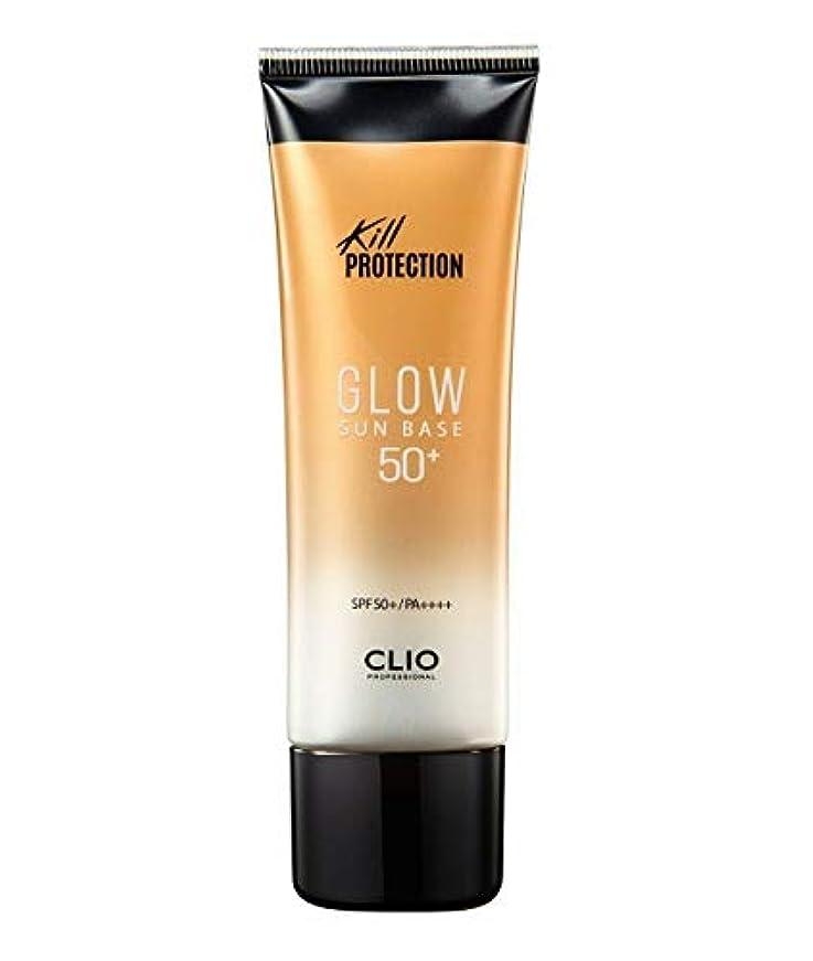 せせらぎ元に戻す天才クリオ CLIO Kill Protection Glow Sun Base グローサンベース 50ml SPF50, PA++++ 韓国日焼け止め