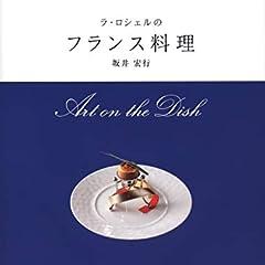 ラ・ロシェルのフランス料理 (Art on the Dish)