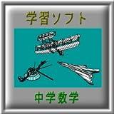 学習ソフト【中学数学】 中学生数学の全学年