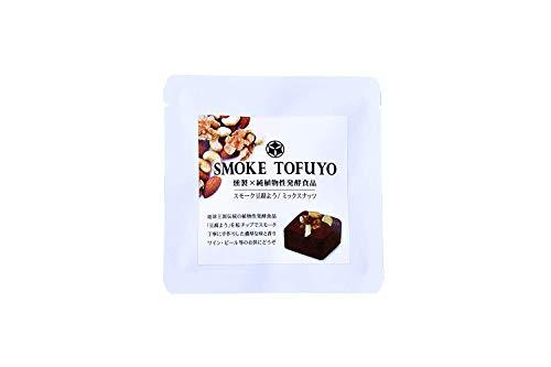 SMOKE TOFUYO スモーク豆腐よう ミックスナッツ 10g×12P うりずん物産 琉球王国伝統の発酵食品 豆腐ようを燻製
