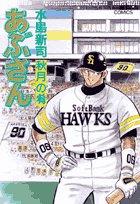あぶさん 91 (ビッグコミックス)