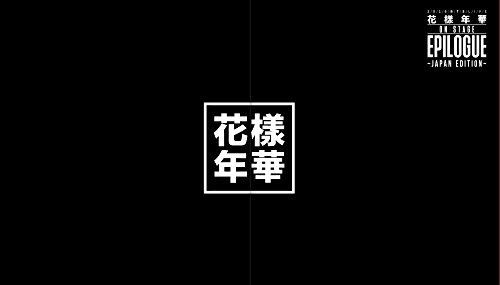 2016 BTS LIVE <花様年華 on stage:epilogue>~Japan Edition~ DVD 豪華初回限定盤