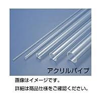 (まとめ) アクリルパイプ 30φ×2.0 50cm×2本 (×3セット)