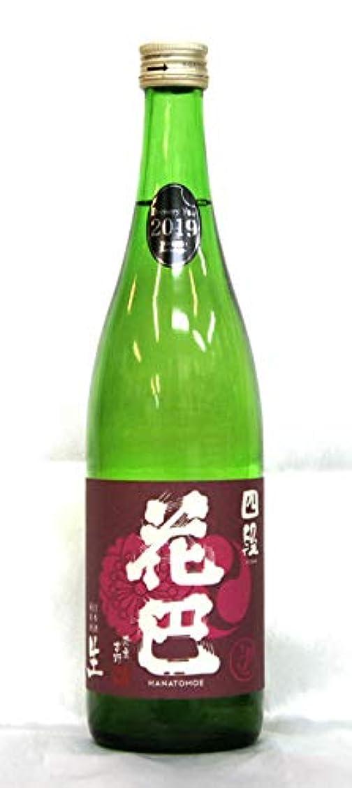 メロディースカリー差別化する花巴 山廃純米 蒸米四段仕込み 無濾過生原酒 2019BY 720ml