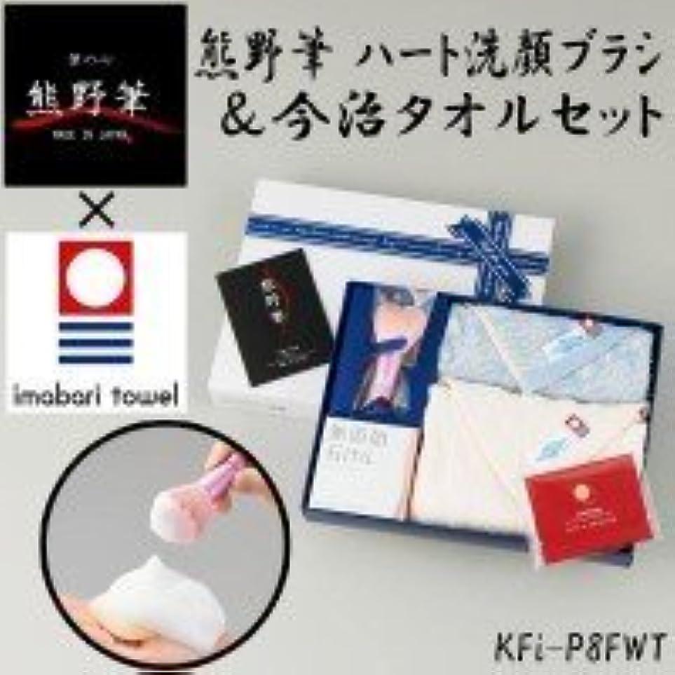 高原優しいカレンダーゼニス 熊野筆 ハート洗顔ブラシ&今治タオルセット