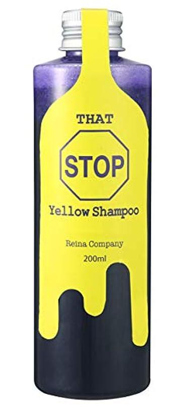 添加読みやすいアラブレイナカンパニー マイズ ザットイエローストップシャンプー 200ml