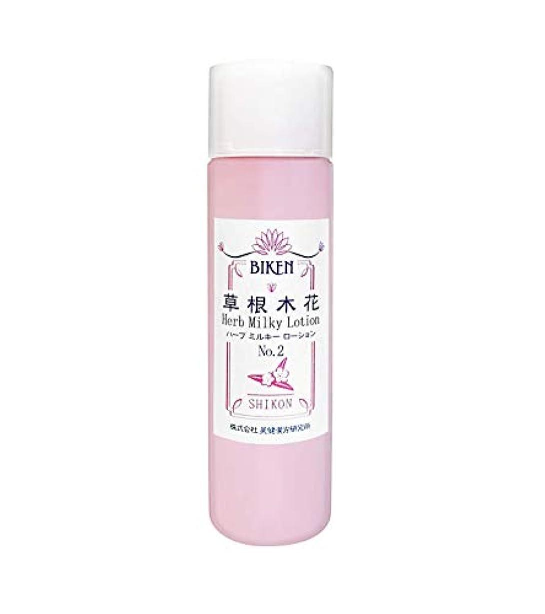 ランデブー表現選択「草根木花 ハーブミルキーローションNo.2 (紫根乳液)」 紫根(シコン)自然派基礎化粧品 シェアドコスメ(男女兼用化粧品)