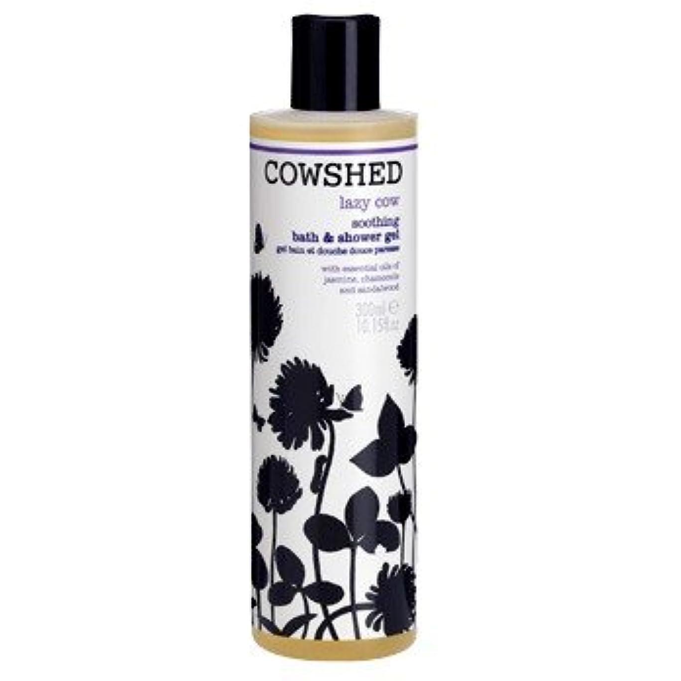 最終的にテレビを見る推測牛舎怠惰な牛心地よいバス&シャワージェル300ミリリットル (Cowshed) - Cowshed Lazy Cow Soothing Bath & Shower Gel 300ml [並行輸入品]