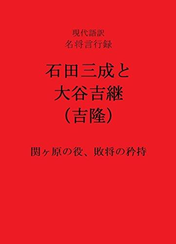 石田三成と 大谷吉継(吉隆): 関ヶ原の役、敗将の矜持 現代語訳 名将言行録