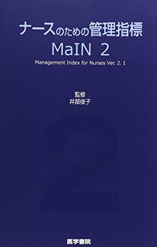 ナースのための管理指標 MaIN〈2〉