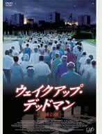 ウェイクアップ・デッドマン~奇跡の朝~ [DVD]