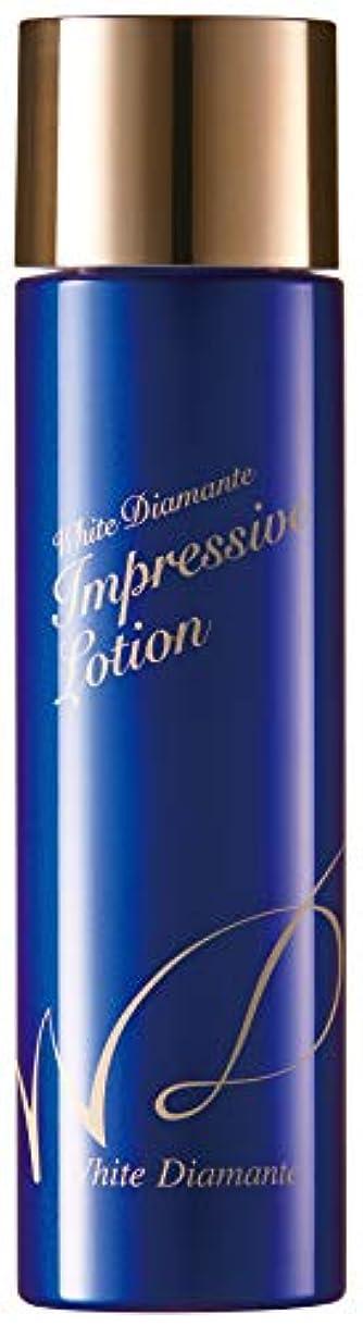 不可能な適度な次へWhite Diamante(ホワイトディアマンテ) インプレッシブローション 化粧水 150mL
