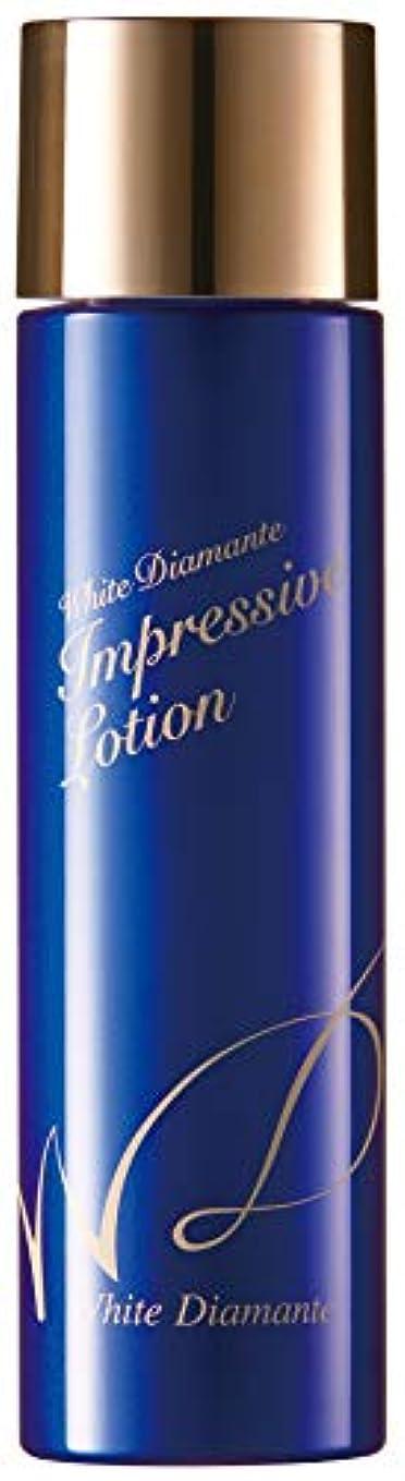 パイプ安らぎ完璧なWhite Diamante(ホワイトディアマンテ) インプレッシブローション 化粧水 150mL