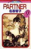 PARTNER 9 (フラワーコミックス)