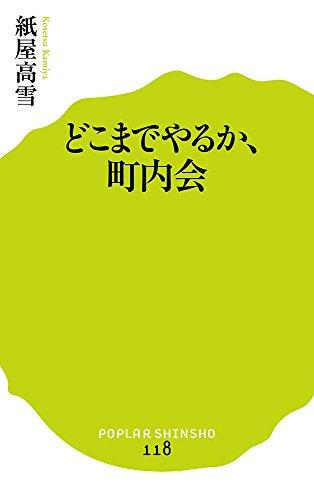 (118)どこまでやるか、町内会 (ポプラ新書)