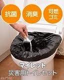 簡易トイレ 抗菌消臭トイレ処理セット マイレット S-100