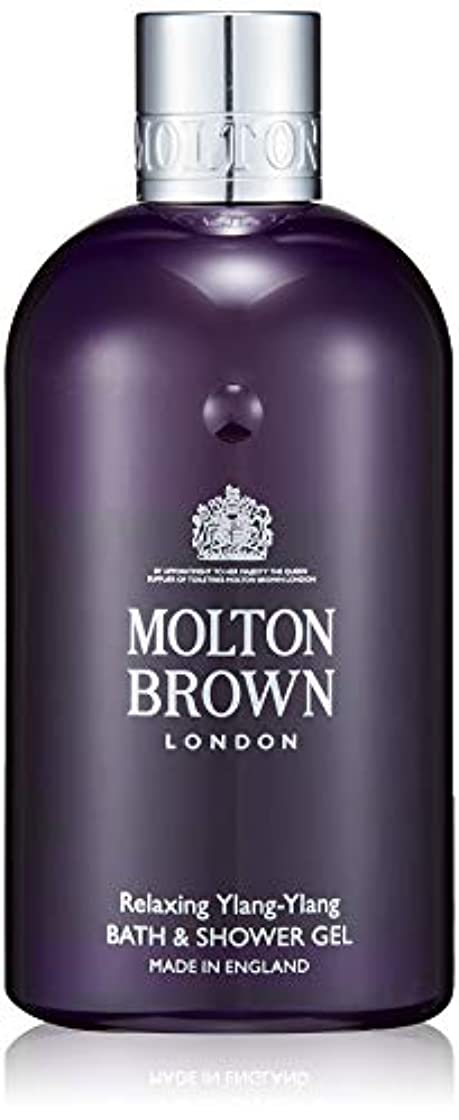 リスキーなペーストインシデントMOLTON BROWN(モルトンブラウン) イランイラン コレクションYY バス&シャワージェル