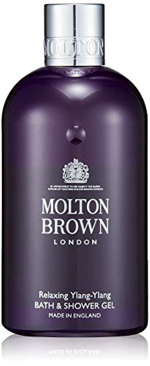 ポインタ信号のみMOLTON BROWN(モルトンブラウン) イランイラン コレクションYY バス&シャワージェル