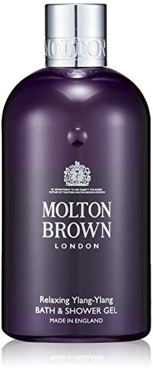 メトリックヒント超えるMOLTON BROWN(モルトンブラウン) イランイラン コレクションYY バス&シャワージェル  300ml