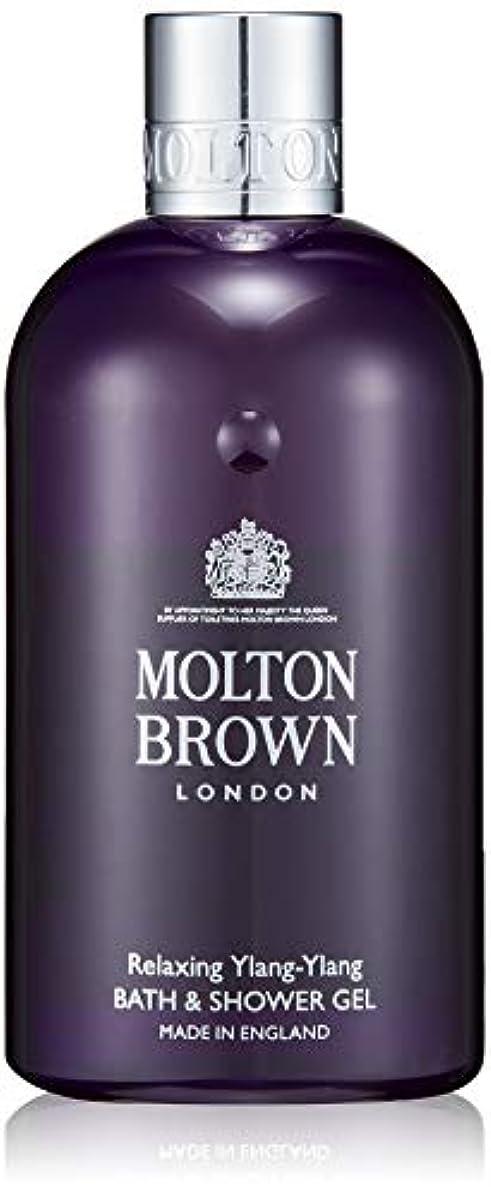 詐欺師目を覚ます再生可能MOLTON BROWN(モルトンブラウン) イランイラン コレクションYY バス&シャワージェル