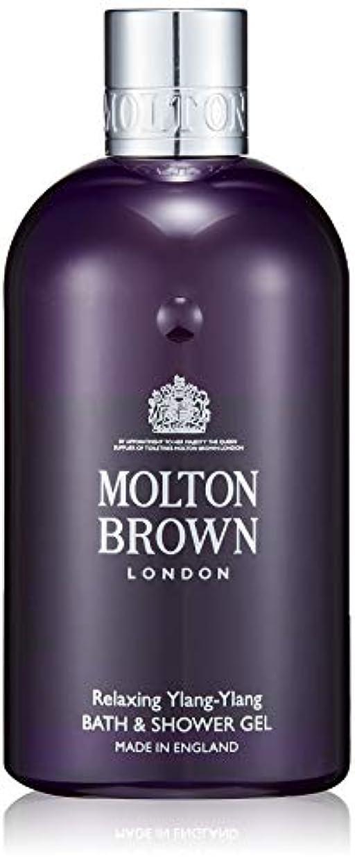 均等に浴報酬MOLTON BROWN(モルトンブラウン) イランイラン コレクションYY バス&シャワージェル