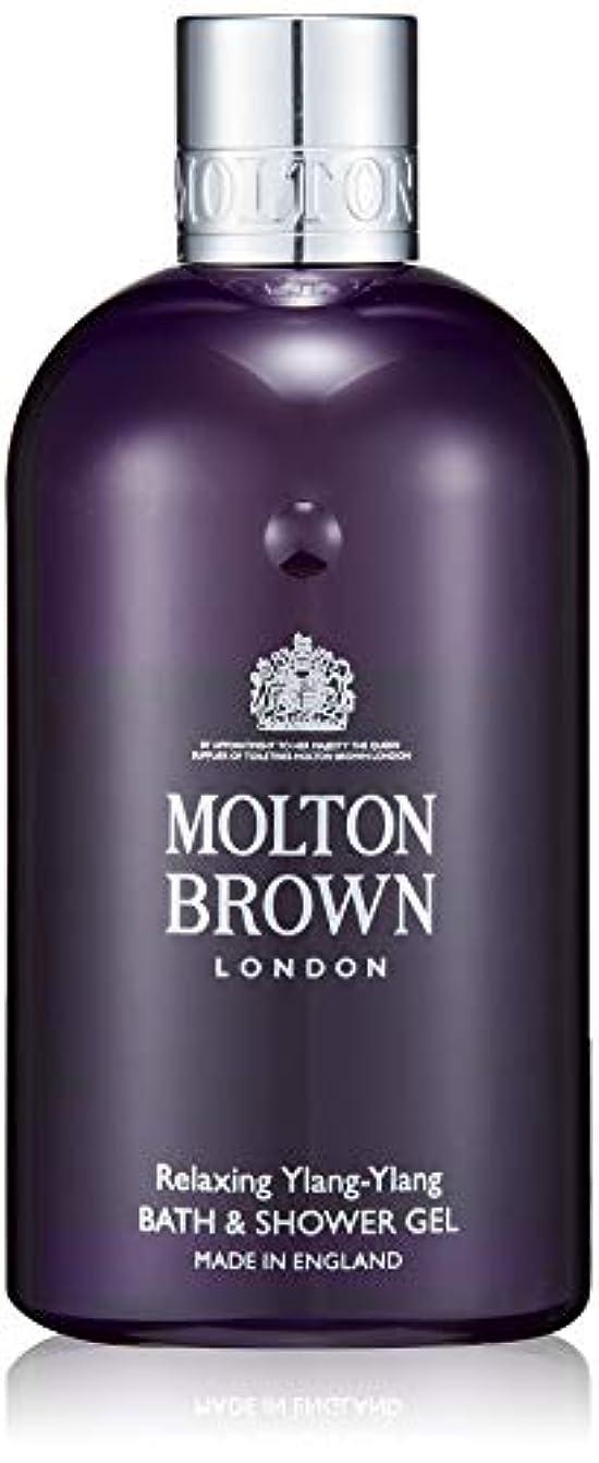ストリーム抜け目がない悪行MOLTON BROWN(モルトンブラウン) イランイラン コレクションYY バス&シャワージェル