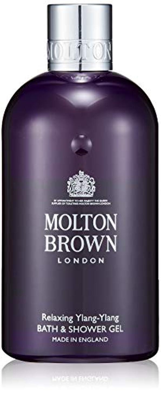 確立します納屋食料品店MOLTON BROWN(モルトンブラウン) イランイラン コレクションYY バス&シャワージェル