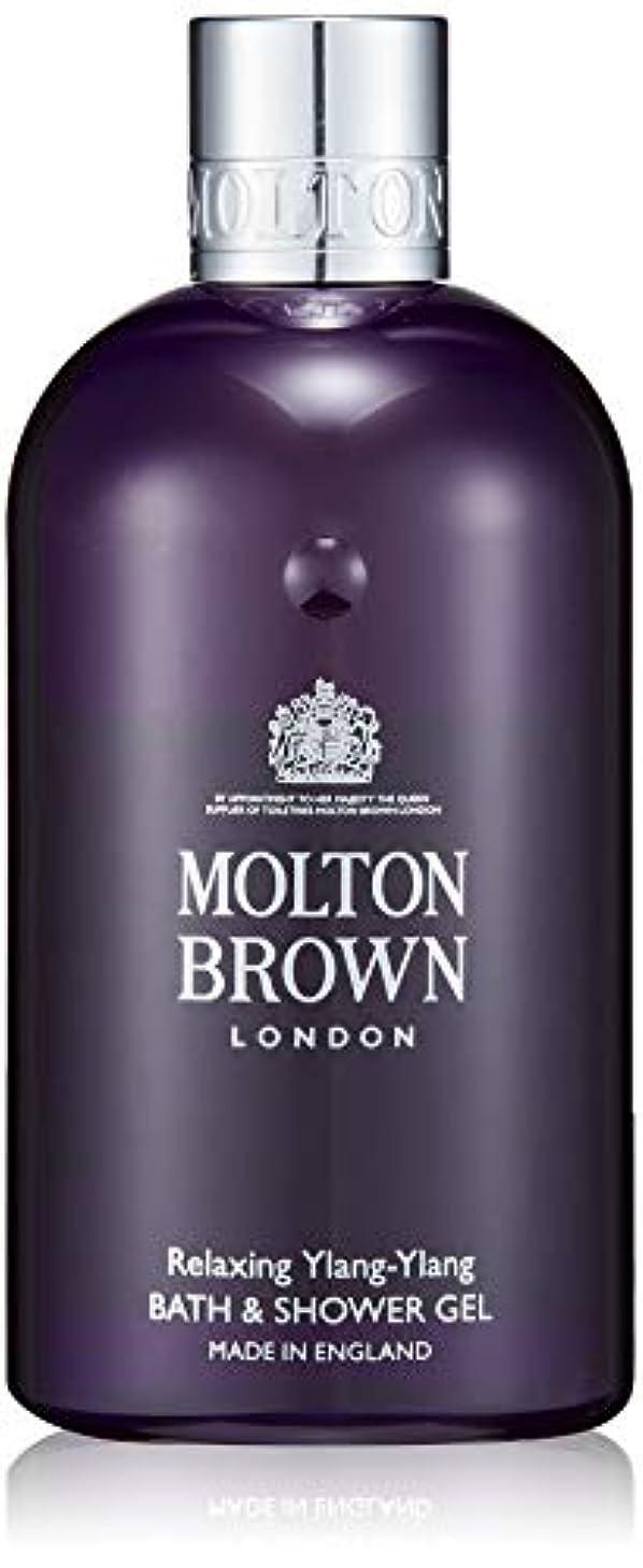 服を片付ける混合した中級MOLTON BROWN(モルトンブラウン) イランイラン コレクションYY バス&シャワージェル ボディソープ 300ml