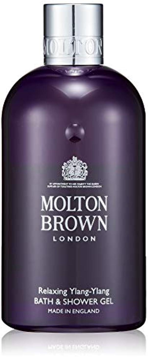 弓心理的に再生可能MOLTON BROWN(モルトンブラウン) イランイラン コレクションYY バス&シャワージェル