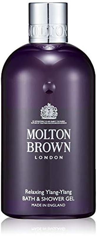 見せます音楽を聴く人種MOLTON BROWN(モルトンブラウン) イランイラン コレクションYY バス&シャワージェル  300ml