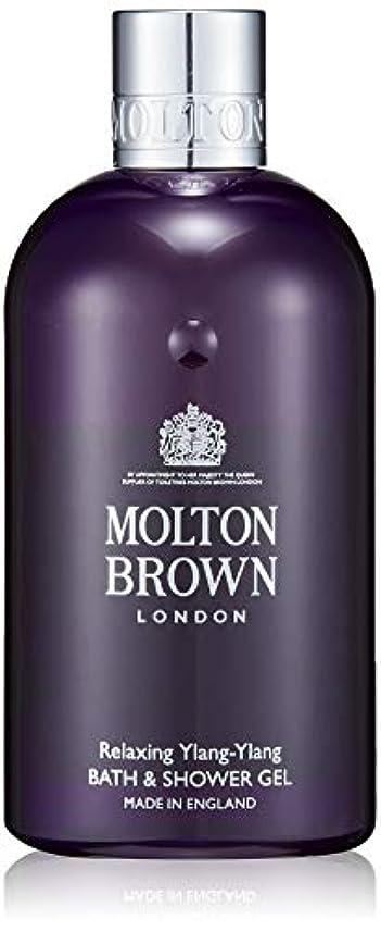 ただやる登場水を飲むMOLTON BROWN(モルトンブラウン) イランイラン コレクション YY バス&シャワージェル