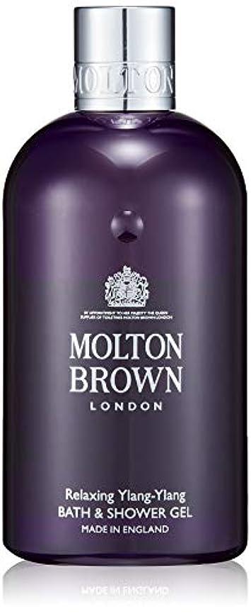 不従順カリング彼らMOLTON BROWN(モルトンブラウン) イランイラン コレクションYY バス&シャワージェル  300ml