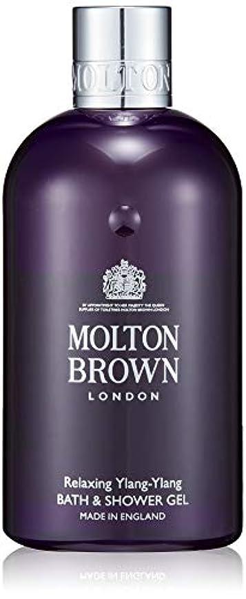準拠拍手するビットMOLTON BROWN(モルトンブラウン) イランイラン コレクションYY バス&シャワージェル