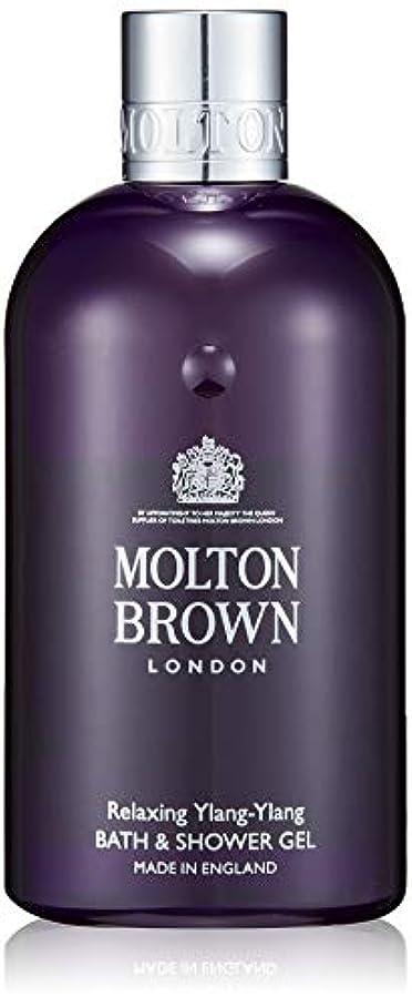 リンク免疫するデザートMOLTON BROWN(モルトンブラウン) イランイラン コレクションYY バス&シャワージェル