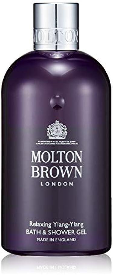 地雷原インタフェース寝室を掃除するMOLTON BROWN(モルトンブラウン) イランイラン コレクションYY バス&シャワージェル ボディソープ 300ml