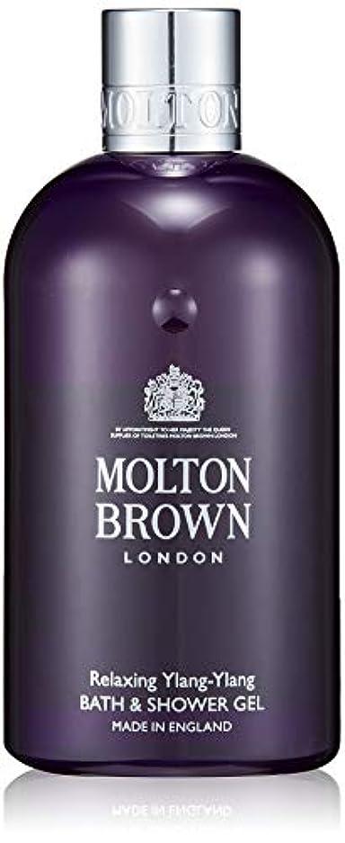圧縮された鬼ごっこチームMOLTON BROWN(モルトンブラウン) イランイラン コレクションYY バス&シャワージェル