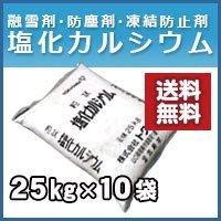トクヤマ 塩化カルシウム 粒状 25kg 10袋セット 融雪剤・防塵剤・凍結防止剤