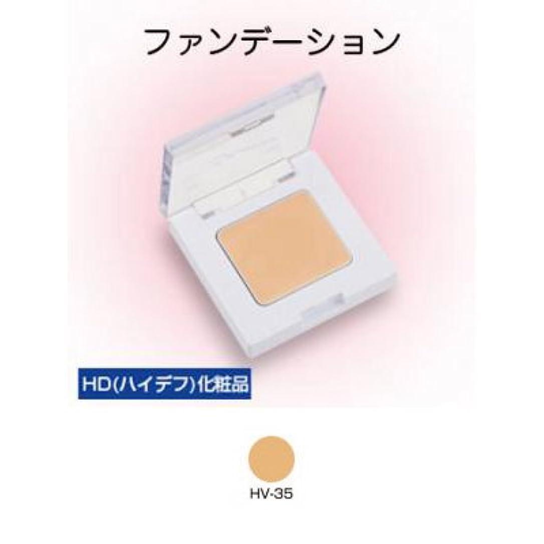 副詞摩擦ピースシャレナ カバーファンデーション ミニ HV-35 【三善】