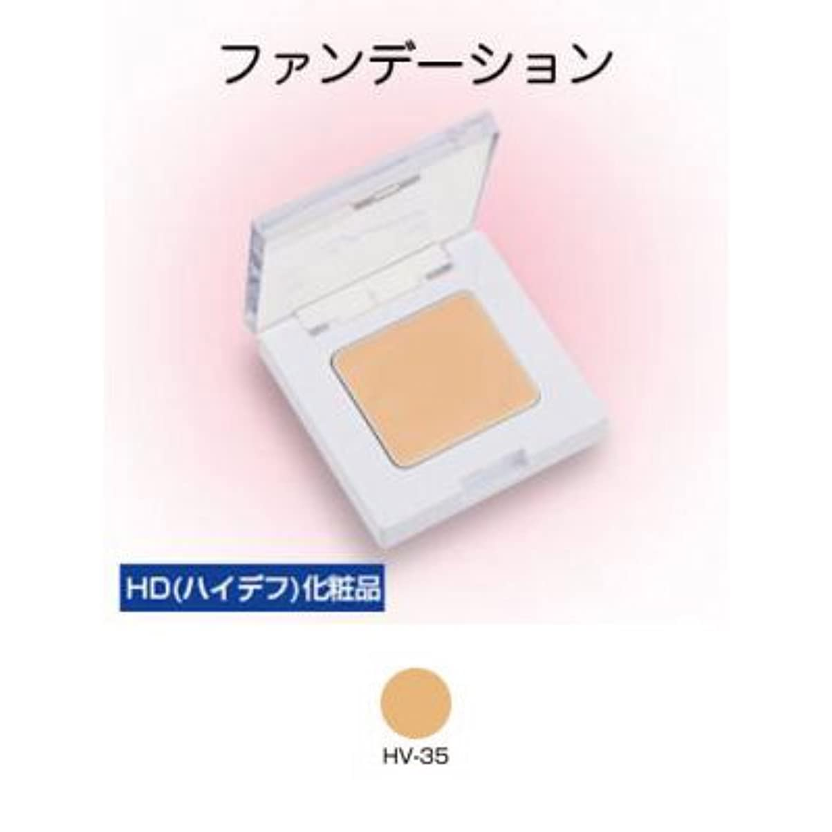 力学もし無駄シャレナ カバーファンデーション ミニ HV-35 【三善】