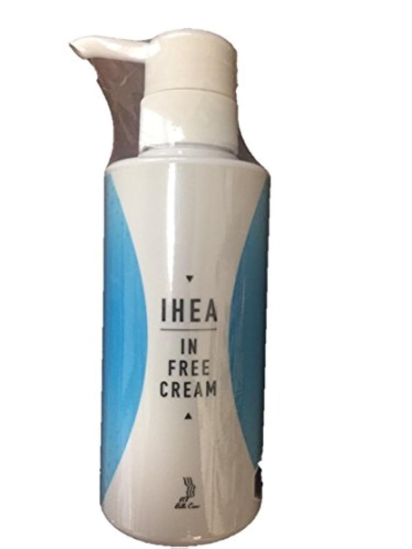 摘むミルク陰謀ベルクール IHEA インフリークリームモニター 300g