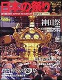日本の祭り(週刊朝日百科) 神田祭・板橋の田遊び・鹿島神宮の祭頭祭