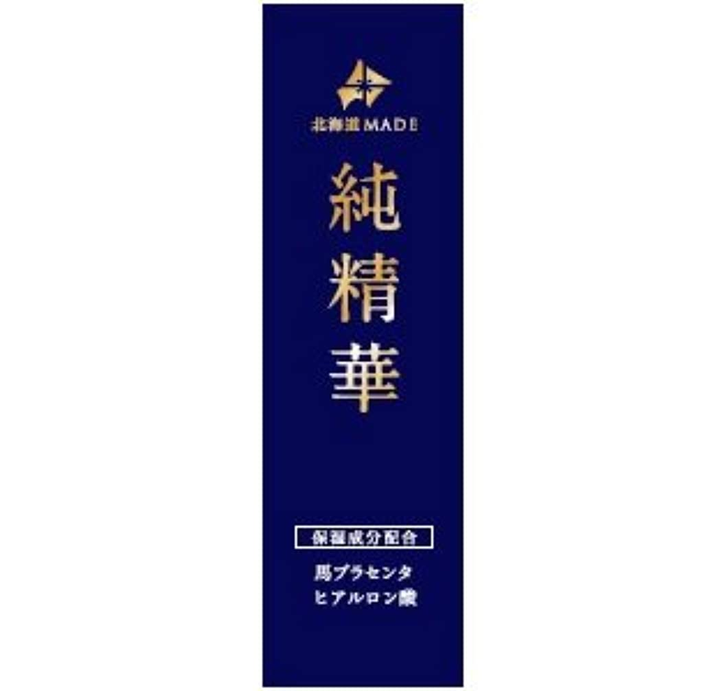 辛い作成するガイド純精華 33ml 北海道MADE 馬プラセンタ ヒアルロン酸