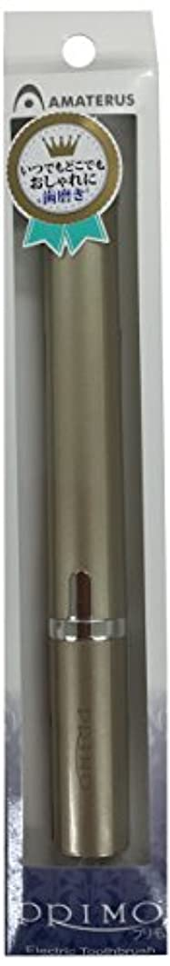 非難予約道を作るアマテラス 携帯型音波振動歯ブラシ Primo(プリモ)K13 シャンパンゴールド 1本