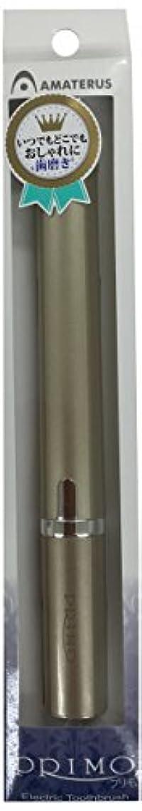 悲観主義者淡い長椅子アマテラス 携帯型音波振動歯ブラシ Primo(プリモ)K13 シャンパンゴールド 1本
