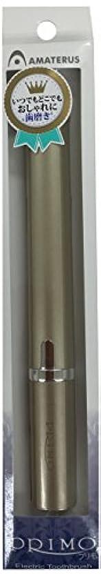 謎めいた支払い飛行機アマテラス 携帯型音波振動歯ブラシ Primo(プリモ)K13 シャンパンゴールド 1本