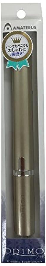 ハードウェアメインベッドアマテラス 携帯型音波振動歯ブラシ Primo(プリモ)K13 シャンパンゴールド 1本