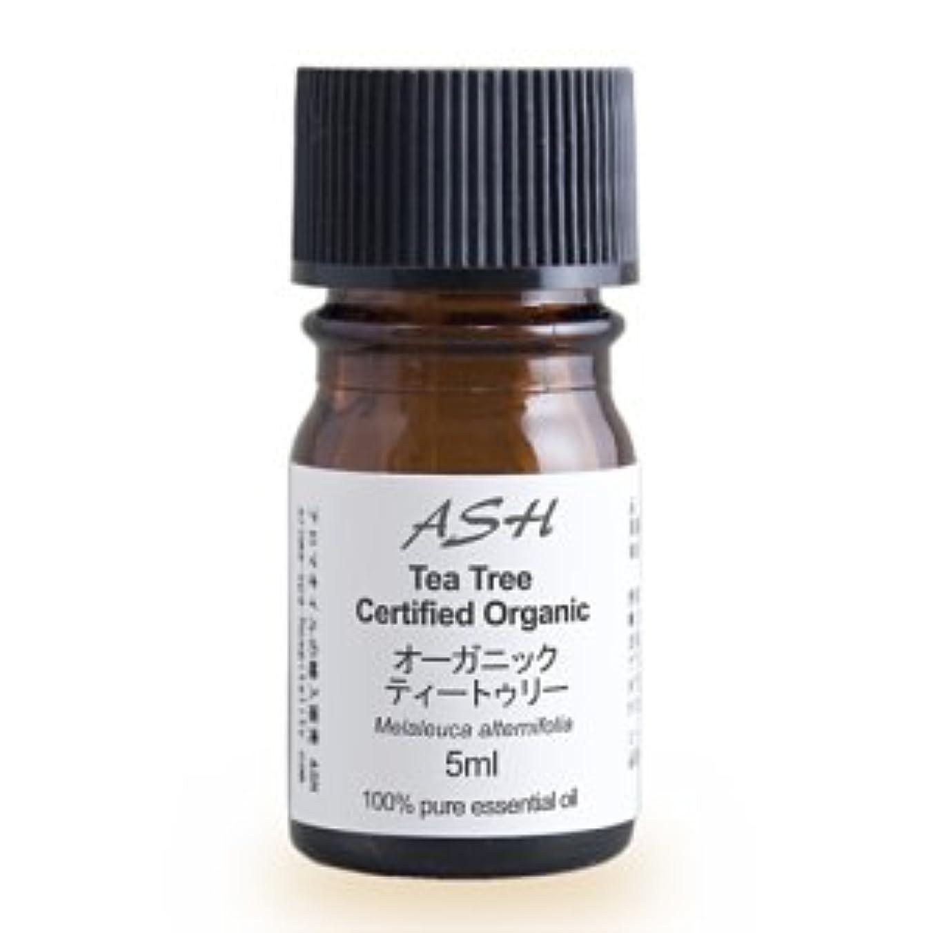 連続的直面する撃退するASH オーガニック ティートゥリー (ティーツリー) エッセンシャルオイル 5ml AEAJ表示基準適合認定精油