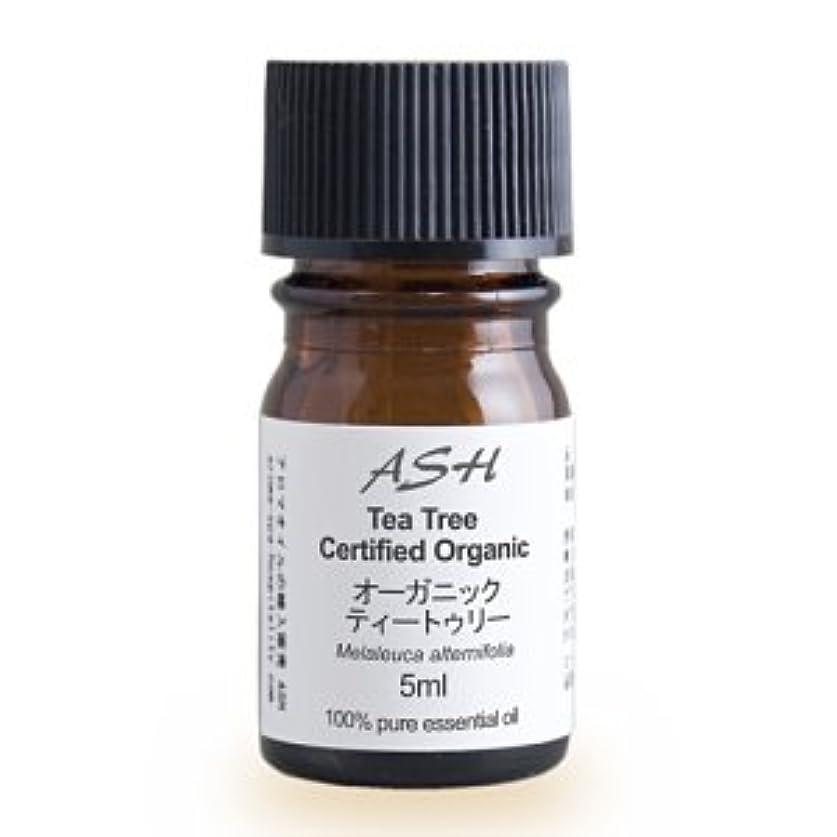 泣き叫ぶ確立振動するASH オーガニック ティートゥリー (ティーツリー) エッセンシャルオイル 5ml AEAJ表示基準適合認定精油