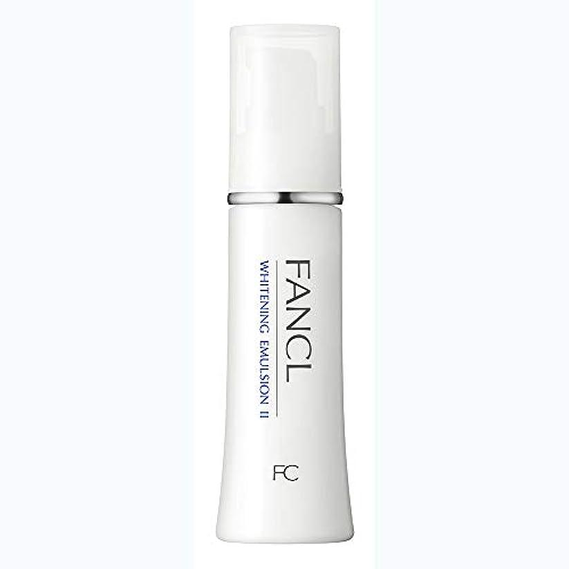 ファンケル(FANCL) 新 ホワイトニング 乳液 II しっとり 1本 30mL<医薬部外品>